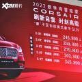新车资讯:重庆车展新款林肯冒险家上市24.68万起