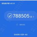 黑鲨4在AnTuTu上得分最高达到788505分