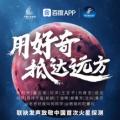 中国首辆火星车等你起名 百度APP携手中国火星探测工程共同发起为中国第一辆火星车命名