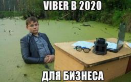 Viber在2020年专注于业务